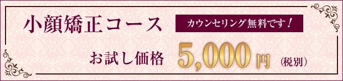 小顔矯正コースお試し価格5,000円(税別)カウンセリングは無料です!