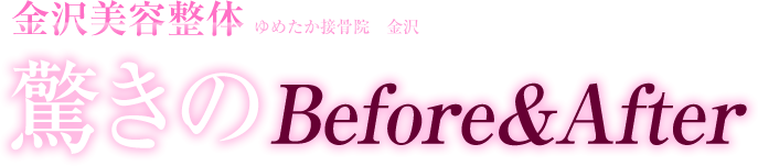 驚きのbefore/after