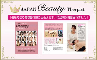 「信頼できる美容整体院に出会える本」に金沢美容整体が掲載