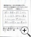 金沢市 30代 Aさん 小顔