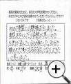 金沢市 会社員 20代 Oさん 小顔