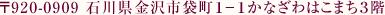 〒番号920-0909 石川県金沢市袋町1-1かなざわはこまち3階