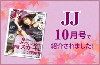 「JJ 10月号」に金沢美容整体が掲載